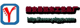 磐安县远东工艺品厂